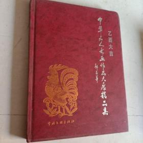 乙酉大吉——中华名人书画作品大展