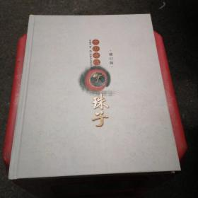 中国古代珠子(修订版)