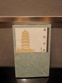 萧衍评传(齐梁文化研究丛书 第二辑)