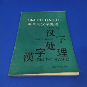 IBM PC BASIC语言与汉字处理