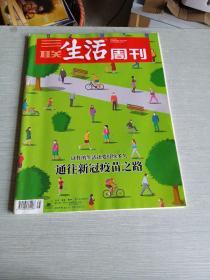 三联生活周刊2020  38  1105