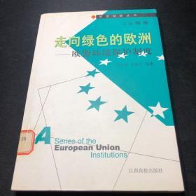 走向绿色的欧洲-欧盟环境保护制度