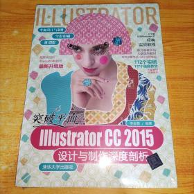 突破平面Illustrator CC 2015设计与制作深度剖析/平面设计与制作(全新正版未拆封)