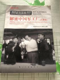 武力真相:解密中国军工厂(兵器篇)
