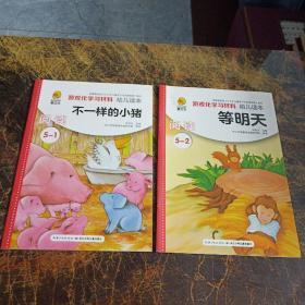 爱立方·游戏化学习材料(幼儿读本)阅读·5:5-1 不一样的小猪,5-2等明天,5-3 点金术,5-4 梨子提琴,5-5 精卫填海,5-6七色花,5-7 一顶大帽子,5-8马塞拉的寻爱之旅 8本全套合售