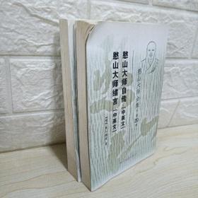 憨山大师全集18  ,20两册合售