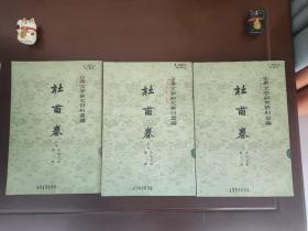 杜甫卷(上编) (全3册)