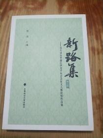 新路集——第六届张晋藩法律史学基金会征文大赛获奖作品集,