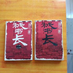 秘书长+秘书长(二)共2本合售【正版 书内有少量划线】