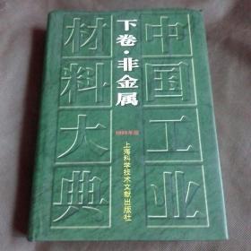 中国工业材料大典(下卷)非金属(精装)