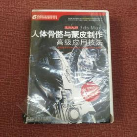 3ds Max人体骨骼与蒙皮制作高级应用技法DVD