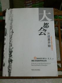 大都会从这里开始:上海南京路外滩段研究