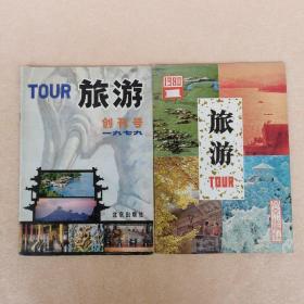 旅游(创刊号)1979年第1期、1980年第1期(总第二期)两本合售