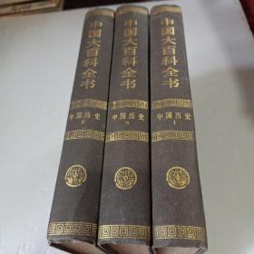 中国大百科全书 中国历史1,2,3卷