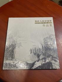 保险人的中国梦作品集-第四届中国保险业书法绘画摄影展览