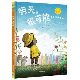 明天,很可能……(奇想国童眸图书,中英双语诗歌图画书)