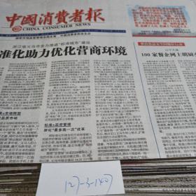 中国消费者报2019.10.29 。