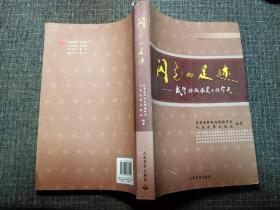闪光的足迹 : 武警部队历史上的今天(一版一印,仅印5000册)