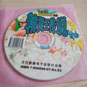 游戏光盘永远的石器时代2.5精灵王传说
