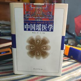 中国瑶医学 签名本 仅售1500册