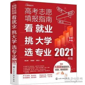 高考志愿填报指南:看就业、挑大学、选专业(2021年版)