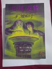 哈利·波特与混血王子  1版1印  AC806