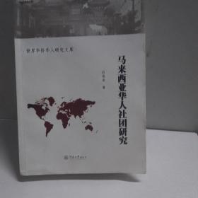 世界华侨华人研究文库:马来西亚华人社团研究