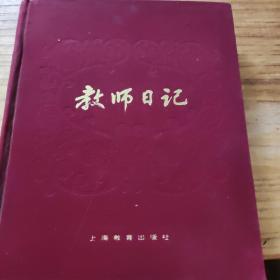 教师日记本