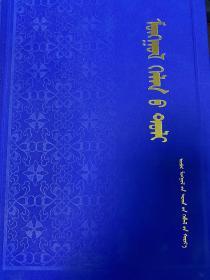 蒙古语辞典 蒙古语词典