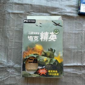 【游戏光盘】二战指挥官 一张光盘+使用说明书 实物拍图 现货