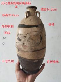 元代磁州窑褐彩梅瓶一个