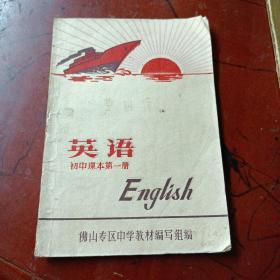 佛山专区中学英语(初中课本第一册)