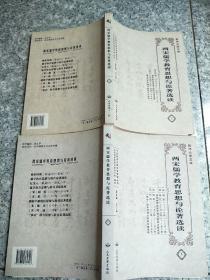 两宋儒学教育思想与论著选读  上下册原版内页干净馆藏