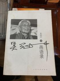 吴冠中画语录