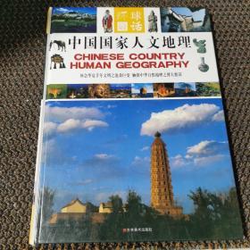 中国国家人文地理/环球冬话(下)