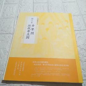 中国绘画名品:阎立本步辇图 阎立本历代帝王图