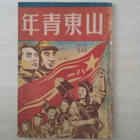 山东青年(民国创刊号)
