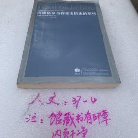 海德格尔与存在论历史的解构:《现象学的基本问题》引论