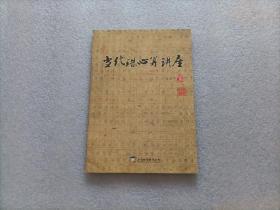 当代珠心算讲座   作者李新签赠本