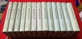 建国以来毛泽东文稿【1-13册全  精装】