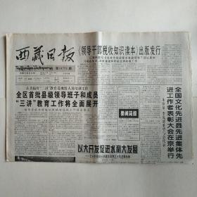 西藏日报 2000年2月17日 今日四版(青藏高原研究在我国隆起,人民教师必须是坚定的唯物论者,把科技的火种播在农牧民的心田,对外开放的伟大决策,没钱也得办大事,为了失学儿童重返校园-自治区希望工程实施情况调查)