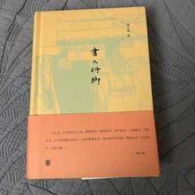 书人行脚(题词本)