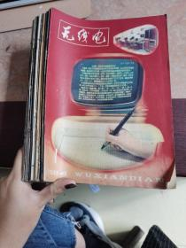 无线电 1984 1-12 合售