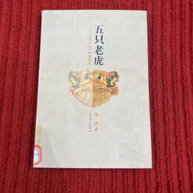 五只老虎:《水浒传》拍摄散记