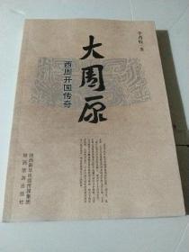 大周原 : 西周开国传奇(签名本)