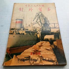 中华人民共和国对外贸易1956.1 [AE----21]