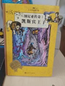 凯斯宾王子(2册)汉英对照