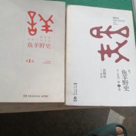 鱼羊野史(第一卷,第五卷合售)