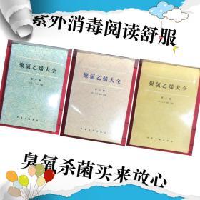 聚氯乙烯大全(1、2、3卷全)