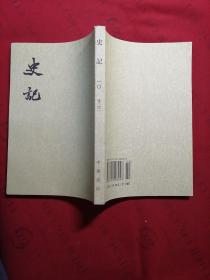 史记(第10册)